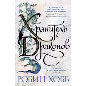 Хроники Дождевых чащоб. Книга 1. Хранитель драконов. Хобб Р.