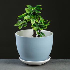 Горшок цветочный Люкс серо-голубой 1,2 л