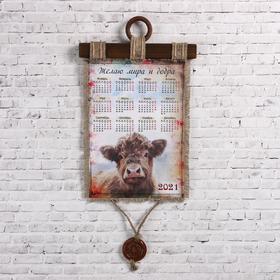 "Сувенир свиток ""Календарь 2021. Мира и добра"""