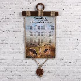 """Сувенир свиток """"Календарь 2021. Счастья, здоровья"""""""