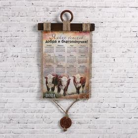 "Сувенир свиток ""Календарь 2021. Ярких успехов"""