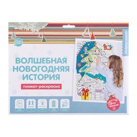 """Плакат-раскраска """"Волшебная Новогодняя история"""" (формат А1)"""