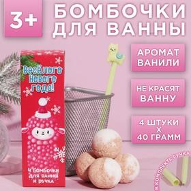 """Набор """"Веселого Нового года"""" бомбочка для ванны 4 шт, ручка"""