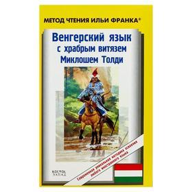 Венгерский язык с храбрым витязем Миклошем Толди Ош