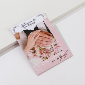 "Wedding invitation ""Vljublennye"", pink 10 x 14.5 cm."