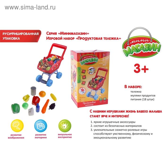 """Игровой набор """"Продуктовая тележка"""" с продуктами 18 шт., высота 40,5 см"""