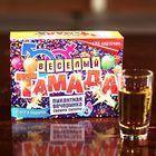 Игра-праздник «Весёлый тамада»