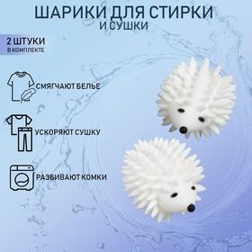 Набор шаров для стирки Доляна «Ёжики», 2 шт, цвет белый