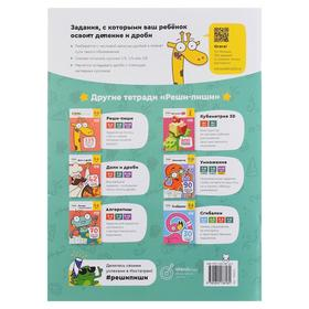 Доли и дроби. Тетрадь с развивающими заданиями для детей 7-8 лет УМ057