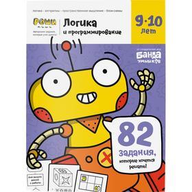Тетрадь с развивающими заданиями для детей. Логика и программирование,  9-10 лет УМ467