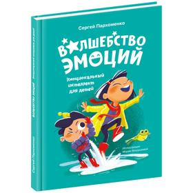 "Книга ""Волшебство эмоций"" УМ472"