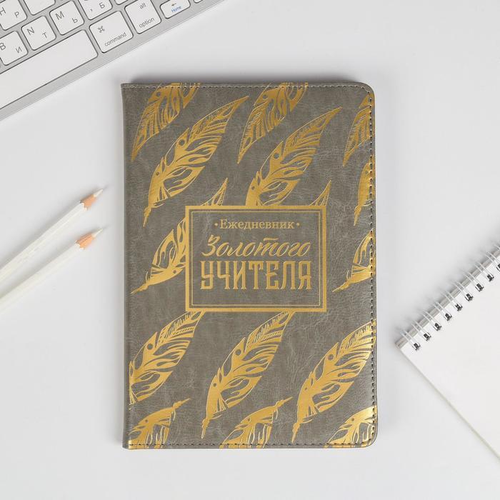 """Ежедневник """"Ежедневник золотого учителя"""", кожзам, 96 листов - фото 494728"""