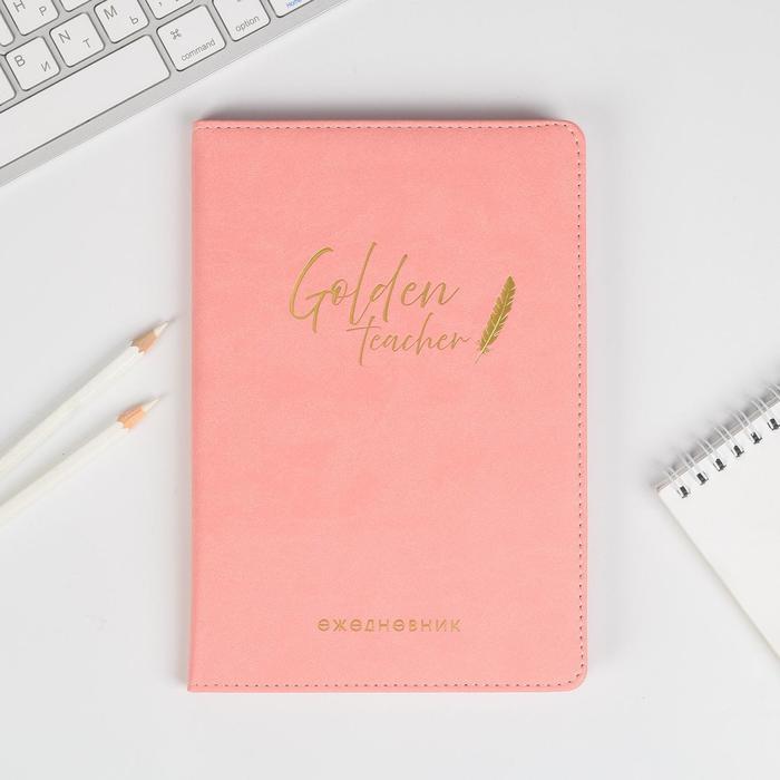 Ежедневник Golden teacher, кожзам, 96 листов - фото 494733