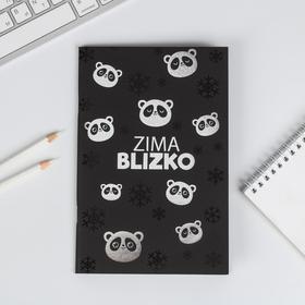 Тетрадь с чёрными листами Zima blizko, 32 листа