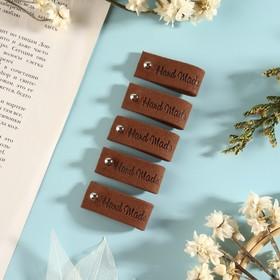 Набор съёмных нашивок «Hand made», 8 × 1,5 см, 10 шт, цвет коричневый