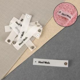 Набор съёмных нашивок «Hand made», 8 × 1,5 см, 10 шт, цвет белый