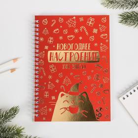 Ежедневник с тиснением «Новогоднее настроение», А5, 60 листов