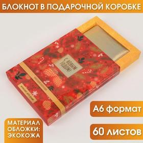 "Notepad ""happy New year"", 60 sheets"