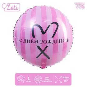 """Шар фольгированный круг 18"""" «С Днём рождения», цвет розовый"""