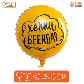 """Шар фольгированный круг 18"""" «Хеппи Beerday», цвет золото"""