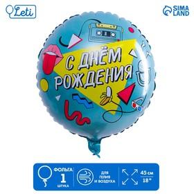 """Шар фольгированный круг 18"""" «С Днём рождения. Диско»"""