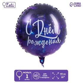 """Шар фольгированный круг 18"""" «С Днём рождения. Космос», цвет фиолетовый"""
