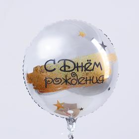 """Foil balloon round 18"""" """"happy birthday"""". The color silver."""