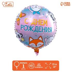 """Шар фольгированный круг 18"""" «С Днём рождения. Зверята»"""