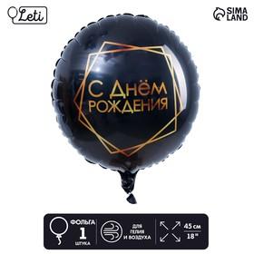 """Шар фольгированный круг 18"""" «С Днём рождения» геометрия, чёрный"""