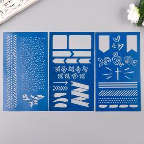 Набор синих трафаретов Creative Devotion 3 шт