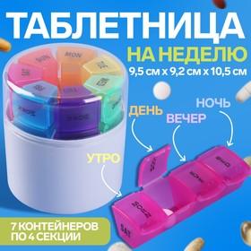 Таблетница-органайзер «Неделька», английские буквы, 7 контейнеров по 4 секции