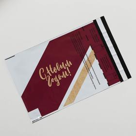 Пакет почтовый пластиковый «С Новым годом», 16,2 × 22,9 см