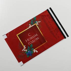 Пакет почтовый пластиковый «С Новым годом!», 25 × 35,3 см