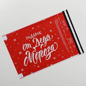 Пакет почтовый пластиковый «Подарок от Деда Мороза», 28 × 38 см