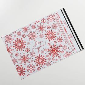 Пакет почтовый пластиковый «Верь в чудеса», 36 × 50 см