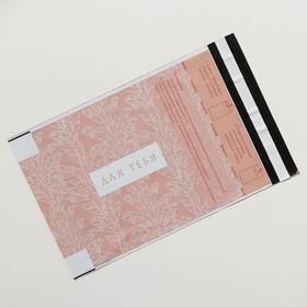 Пакет почтовый пластиковый «Для тебя», 16,2 × 22,9 см