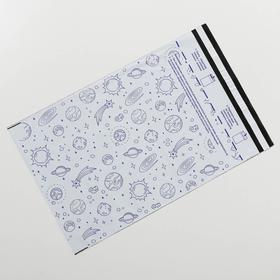 Пакет почтовый пластиковый «Космос», 25 × 35,3 см