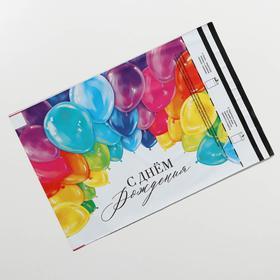 Пакет почтовый пластиковый «С днём рождения», 28 × 38 см