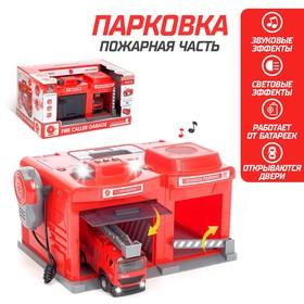 Парковка «Пожарная часть» с машинкой и рацией, световые и звуковые эффекты, МИКС