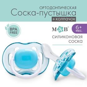 Соска-пустышка ортодонтическая, силикон, от 6 мес., с колпачком, цвет голубой
