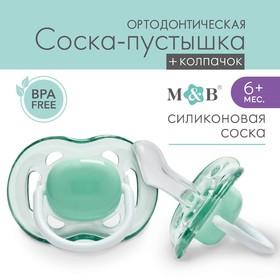Соска-пустышка ортодонтическая, силикон, от 6 мес., с колпачком, цвет зеленый