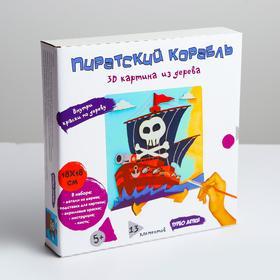 """3D картина """"Пиратский корабль""""   3D006  20х20х4 см"""