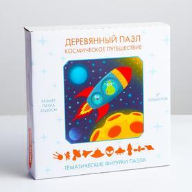 Деревянный пазл «Космическое путешествие» 23×23 см