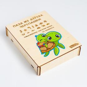 Пазл из дерева «Черепашки» 15×20×3.5 см