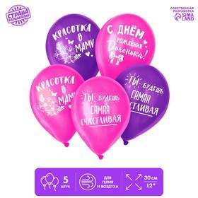 """Шар воздушный 12"""" «С днём рождения, доченька», 1-сторонний, в наборе 5 шт."""