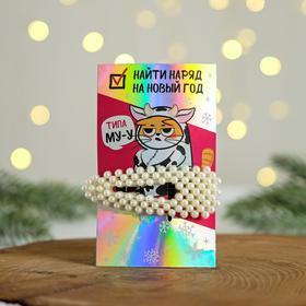 Новогодняя заколка на открытке «Типа Му-у», 6,5 х 11 см