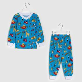 Пижама для мальчика, цвет голубой/зоопарк, рост 86