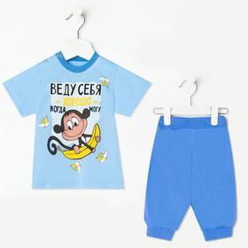 Комплект (кофточка, штанишки) для мальчика (футболка, бриджи), цвет голубой, рост 80