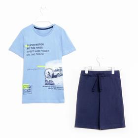 Комплект для мальчика, цвет тёмно-синий/голубой, рост 134 см