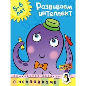 Развиваем интеллект (5-6 лет), Земцова О.Н.